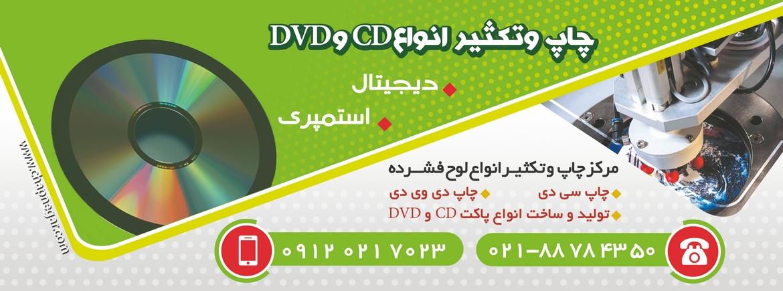 چاپ و تکثیر CD,DVD