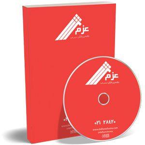 تولید-CD-شرکت-عزم