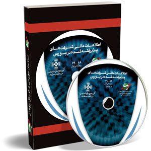 نمونه چاپ CD