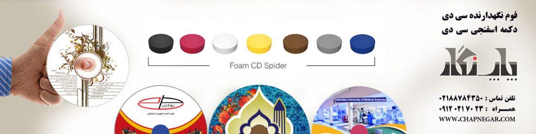 Foam-cd-button