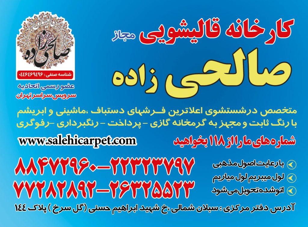 چاپ تراکت قالیشویی صالحی