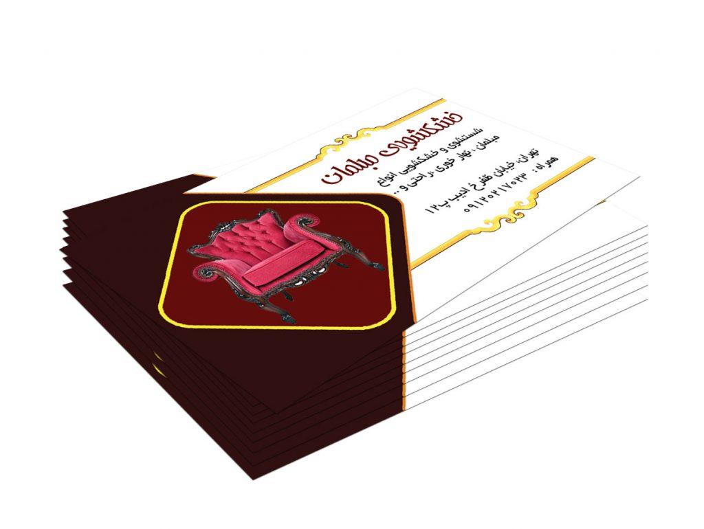 کارت اشتراک قالیشویی