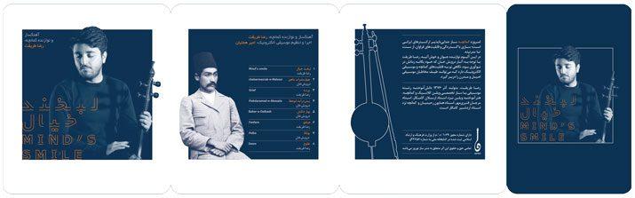 جلد سی دی( آلبوم لبخند خیال / رضا طریقت )