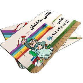 کارت-ویزیت-لمینت-(-نقاشی-ساختمان-)