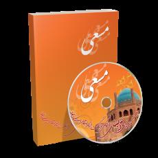 چاپ سی دی و مستند مسجد مسعی