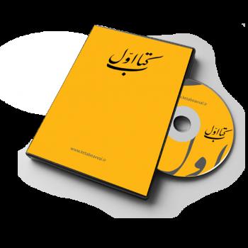 چاپ و تکثیر دی وی دی تبلیغاتی کتاب اول