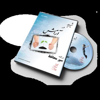 چاپ و تکثیر سی دی شیرجه در آرامش