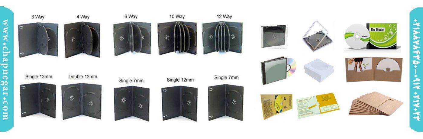 انواع قاب CD و قاب DVD