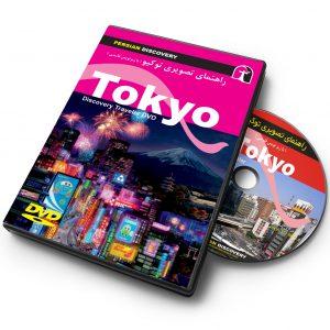 تولید-استمپر-CD-کتاب-سفر-به-توکیو