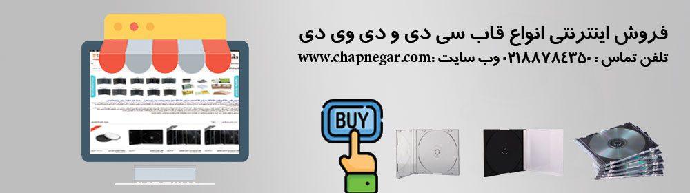 خرید-اینترنتی-قاب-سی-دی