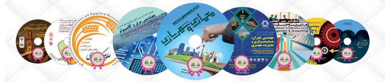 چاپ و تکثیر CD مقالات و همایش ها