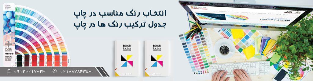 Color-book