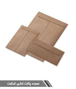 چاپ و ساخت پاکت کرافت