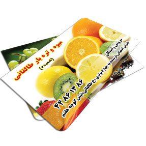 کارت-ویزیت-میوه-فروشی-با-جنس-لمینت-مات-طرح-موج