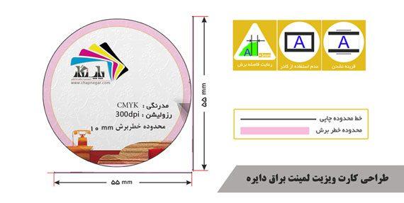 طراحی کارت ویزیت دایره