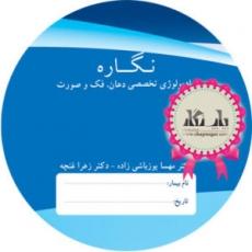 چاپ-سی-دی-رادیولوژی-تهران